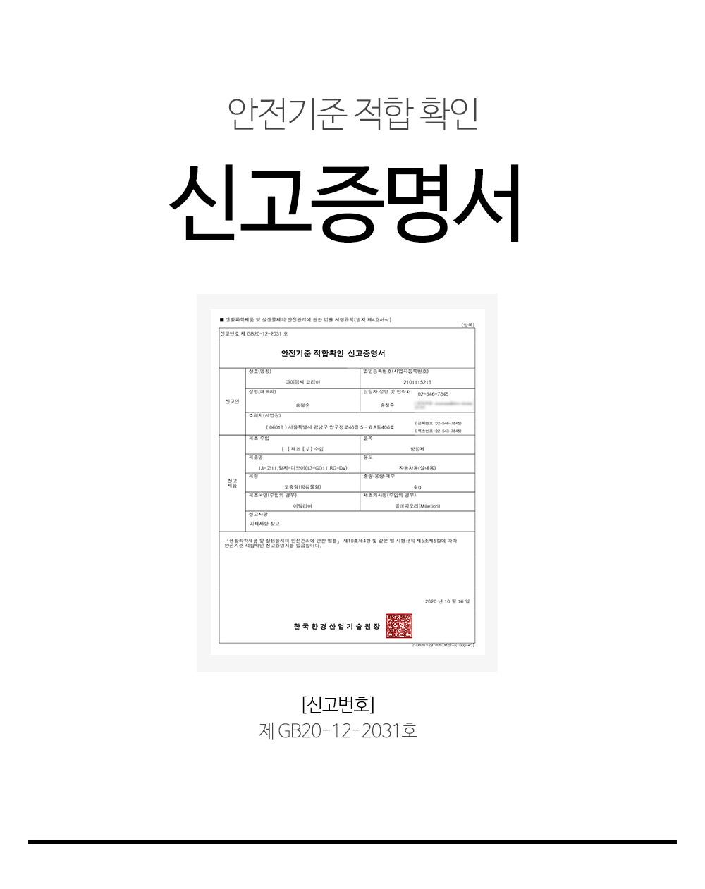 밀레피오리  GO 지오 안전기준 적합확인 신고증명서