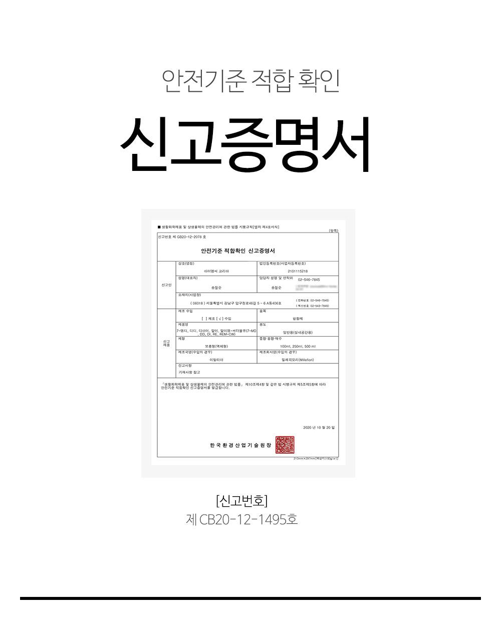밀레피오리 내츄럴 리필 디퓨져 안전기준 적합확인 신고증명서